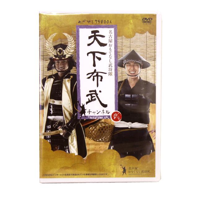 名古屋おもてなし武将隊 天下布武チャンネル弐