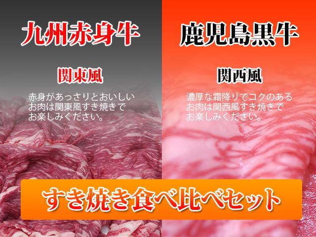 九州赤身牛&鹿児島黒牛食べ比べセット