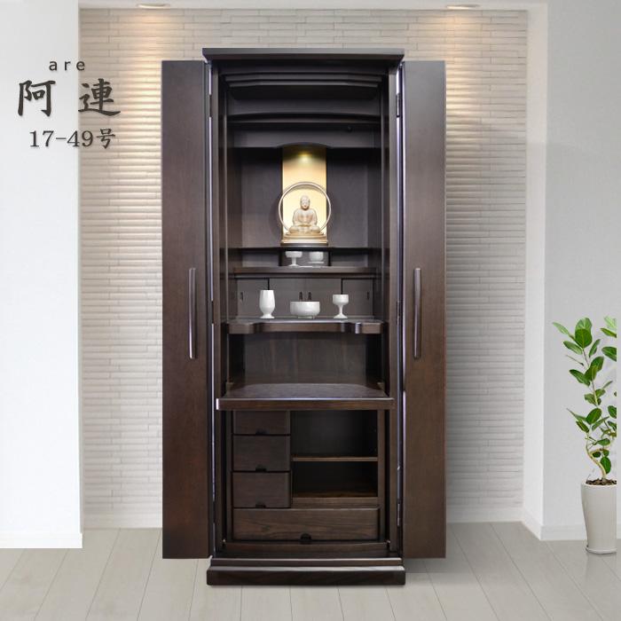 モダン仏壇 [あれん] 17-49号 タモ材 = 一枚扉のクローゼットの様なスッキリデザインモダン仏壇