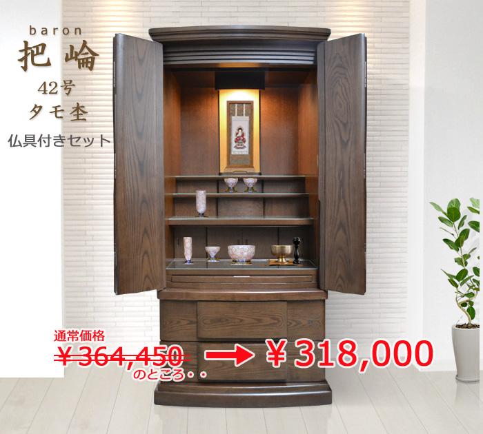 モダン仏壇 [ばろん] 20-42号 タモ材 =    おすすめ仏具付き仏壇