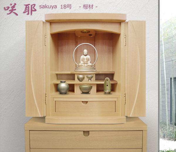 モダン上置仏壇 [さくや] 18号 マザクラ材 = 淡い上品な桜色の優雅な国産上置き仏壇
