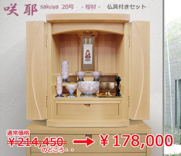 モダン上置仏壇 [さくや] 桜 18号 = おすすめ仏具付き仏壇