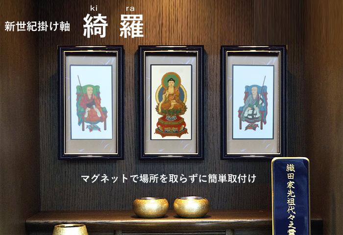 マグネット式掛軸[きら] (大)本尊・両脇仏セット= 設置場所を取らないので小型仏壇にも最適