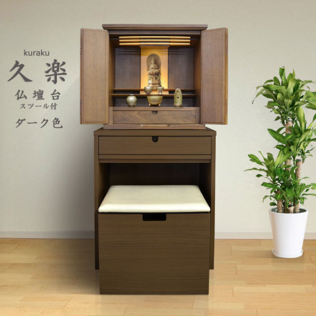 仏壇台 「くらく」 スツール付き ブラウン色 = お年寄りに優しい座って拝めるスツール付き仏壇台