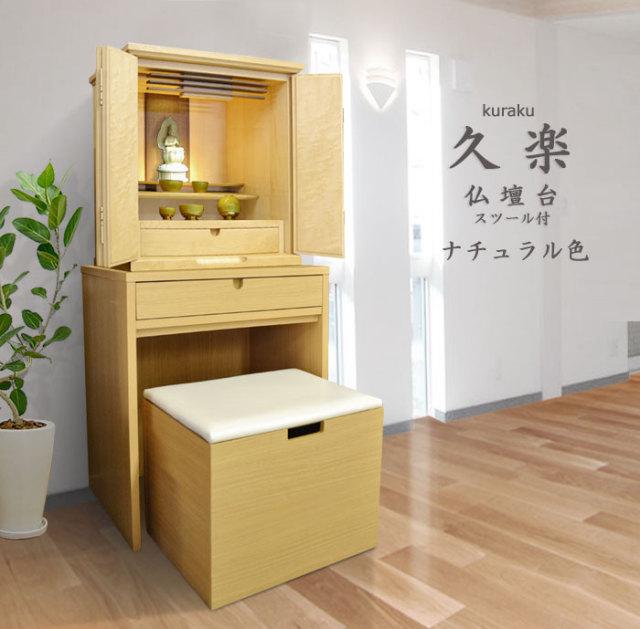 仏壇台 「くらく」 スツール付き ナチュラル色 = お年寄りに優しい座って拝めるスツール付き仏壇台