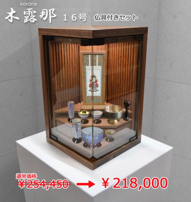 モダン上置コーナー仏壇 [ころな] 16号  = おすすめ仏具付き仏壇