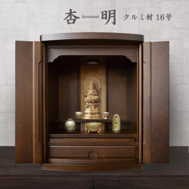 モダン上置仏壇 [きょうめい] 16号 くるみ材 = 幅37×奥行29×高さ49cm