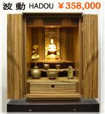 モダン上置き仏壇 [波動] 国産 ウォールナット材 20号 = おすすめ仏具付き仏壇
