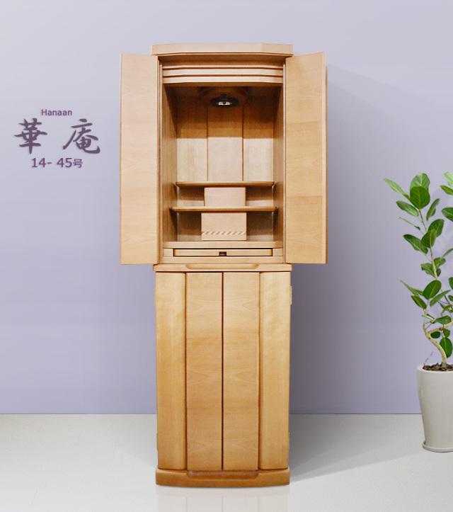 モダン仏壇 [はなあん] 15-45号 マザクラ = 和の心を取り戻させてくれる優雅で気品あるマザクラの木目