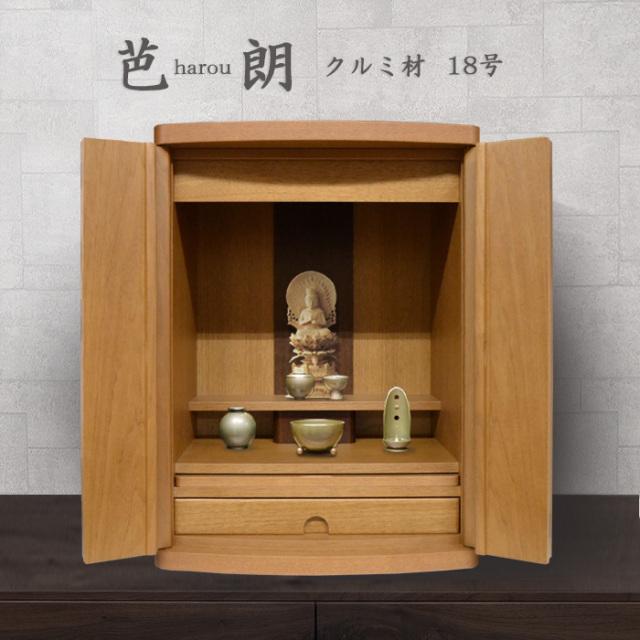 モダン上置仏壇 [はろう]18号 クルミ材  = 場所をとらない奥行30cmのコンパクト上置き仏壇