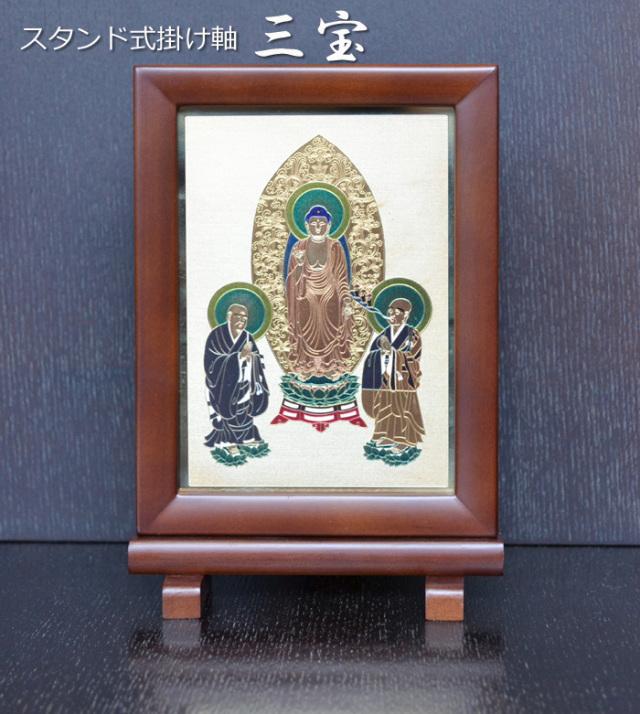 スタンド式掛軸[さんぽう] = ご本尊・脇仏が一体に収まった小型仏壇に最適な自立式掛け軸