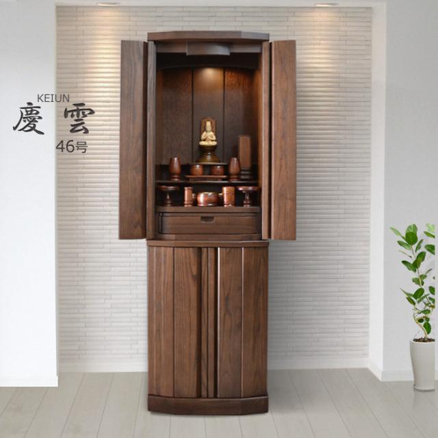 モダン仏壇 [けいうん] 15-46号 タモ材= 北海道産タモ無垢材のシンプルでおしゃれなモダン仏壇