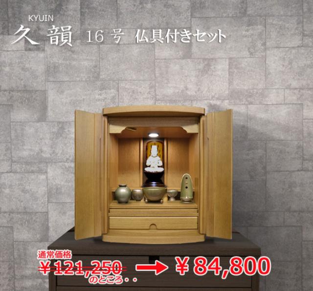 モダン上置仏壇 [きゅういん] 16号 = おすすめ仏具付き仏壇