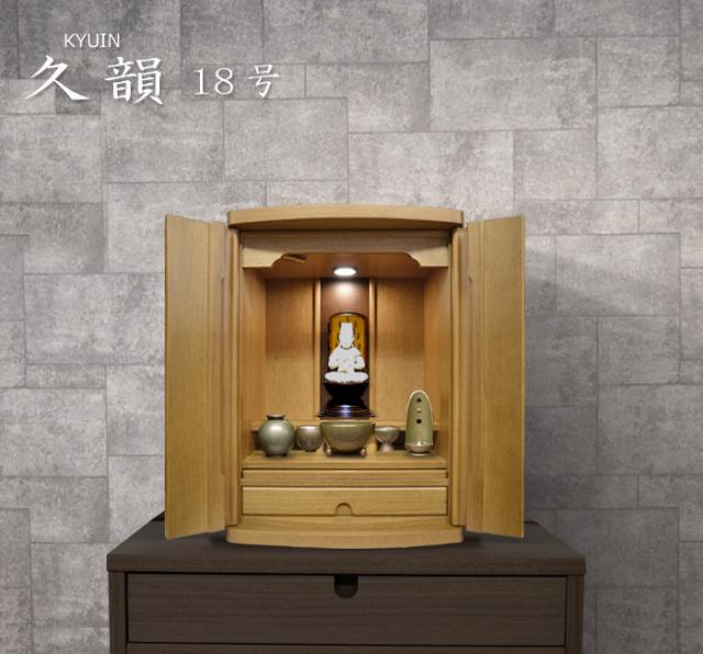 モダン上置仏壇 [きゅういん] 18号 くるみ材 = シンプルでコンパクトなモダン上置き仏壇