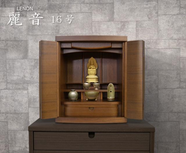 モダン上置仏壇  [レノン] 16号 ウォールナット材 =  銘木のスタイリッシュモダンなシンプルなコンパクト仏壇