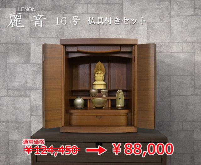 モダン上置仏壇 [レノン] 16号 = おすすめ仏具付き仏壇