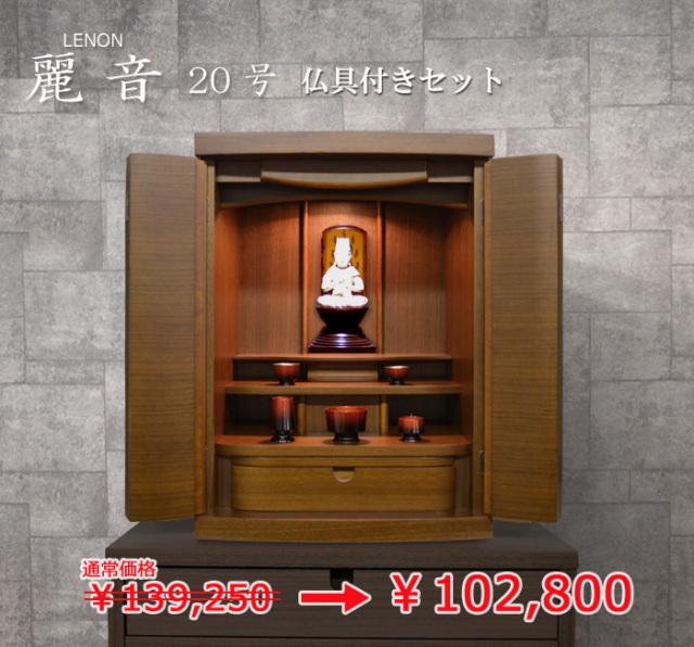 モダン上置仏壇 [レノン] 20号 = おすすめ仏具付き仏壇