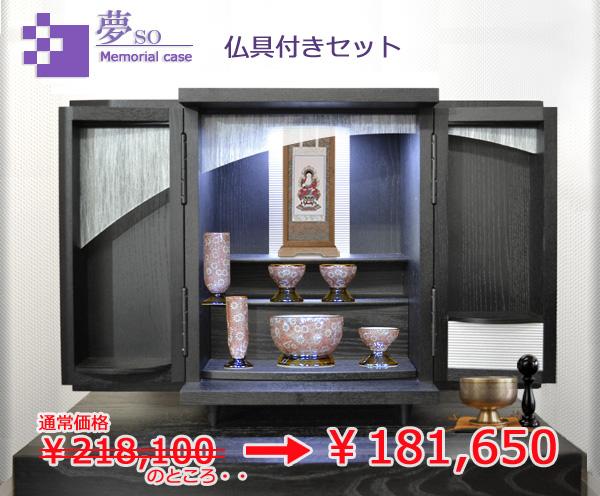 モダン上置仏壇 [夢soメモリアルケース ステンレス市松 ] = おすすめ仏具付き仏壇
