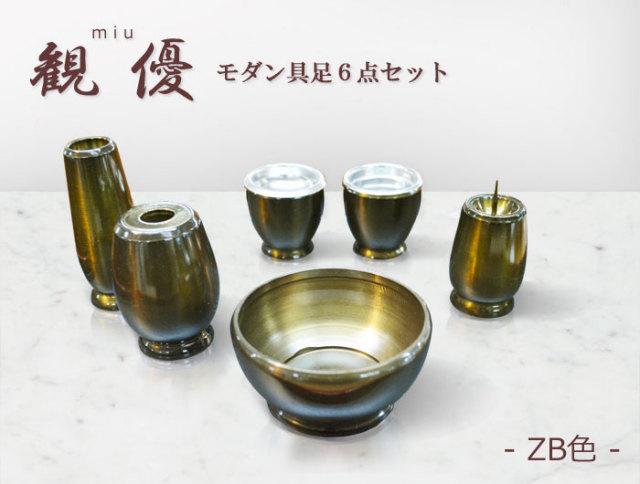 [みう]仏具6点セット 2.6寸 銅製仏具セット