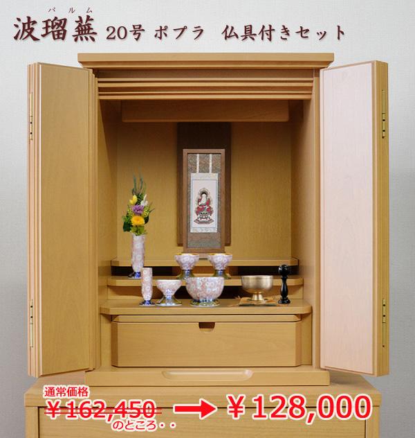 モダン上置仏壇 [パルム] ポプラ/タモ 20号 =  おすすめ仏具付き仏壇