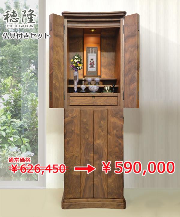 モダン仏壇 [ほだか] 国産 ウォールナット無垢材  = おすすめ仏具付き仏壇