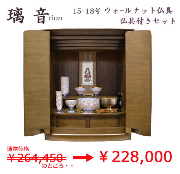 モダン仏壇 [りおん] 15-18号 ウォールナット = おすすめ仏具付き仏壇