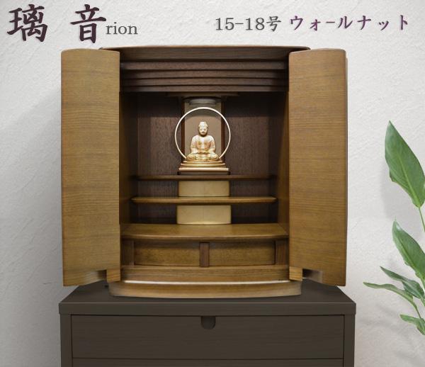 モダン仏壇 [りおん] 15-18号 ウォールナット材 = 高級木材ウォールナットを贅沢に使用、曲線美が優雅なモダン仏壇の逸品