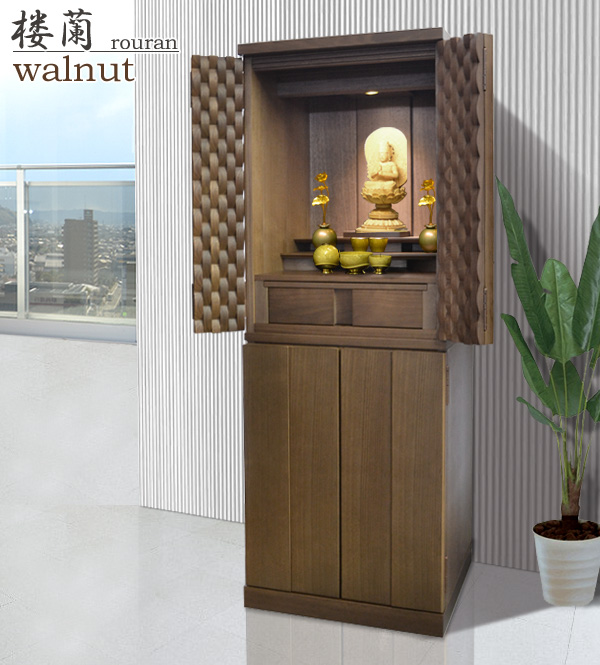 モダン仏壇 [ろうらん] 15-41号 ウォールナット材  = 高級木材、ウォールナット無垢材のハイセンスデザインのおしゃれモダン仏壇