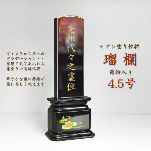 モダン位牌 瑠欄(るらん) 4.5寸(高さ20cm) 漆塗・蒔絵