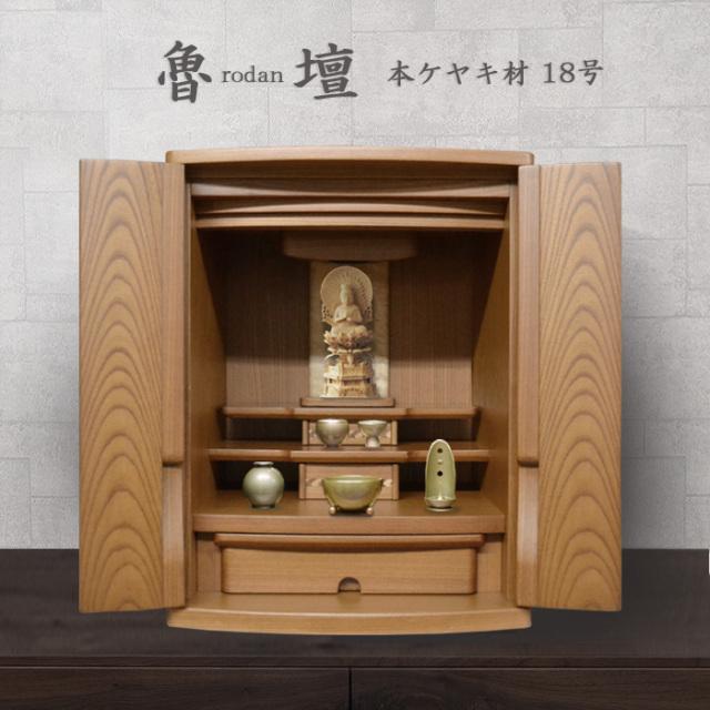 モダン上置仏壇 [ろだん]18号 本ケヤキ材  = 重厚な本欅無垢材の扉の上置き仏壇