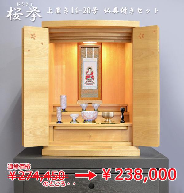 モダン上置仏壇 [おうきょ] 20号 = おすすめ仏具付き仏壇