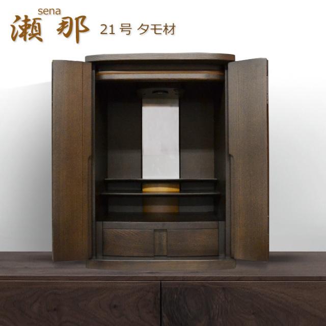 モダン上置仏壇 [せな] 21号 タモ材  = シンプルだけど風格漂うおすすめ上置き仏壇