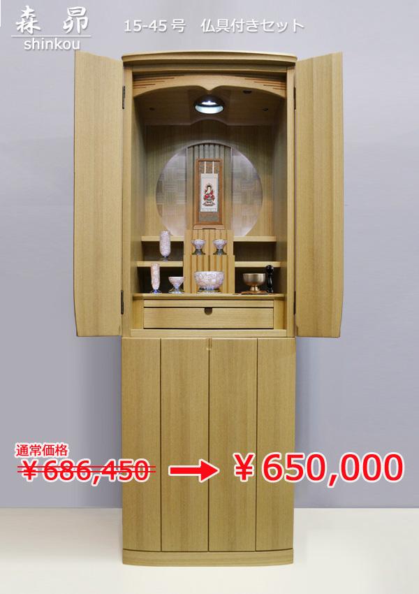 モダン仏壇 [しんこう] 15-45号 =  おすすめ仏具付き仏壇