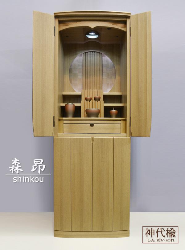 モダン仏壇 [しんこう] 15-45号 楡材 =  悠久の時を刻む神代ニレの木目・・ハイクラスモダン仏壇