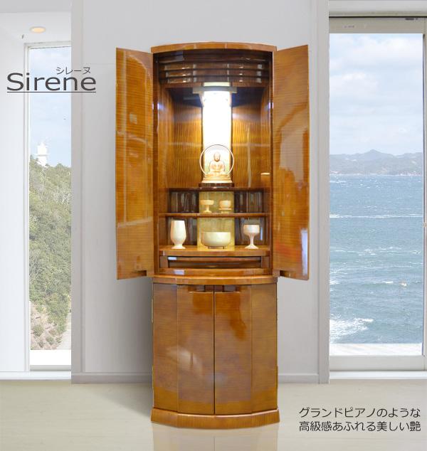 モダン仏壇 [シレーヌ] 13-40号 シカモア材 = 高級感ピアノ塗装のツヤが美しい洋風仏壇・国産品