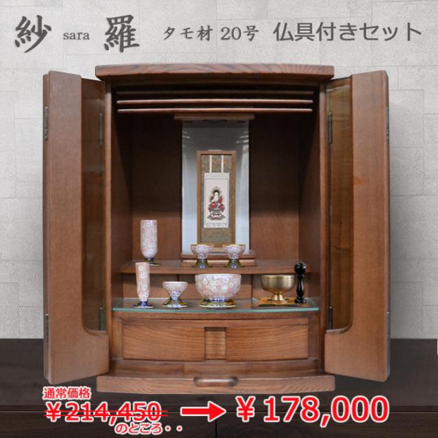 モダン上置仏壇 [さら] 20号 タモ材 =  おすすめ仏具付き仏壇