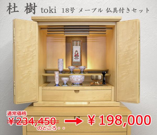 モダン上置仏壇 [とき] メープル材 18号 = おすすめ仏具付き仏壇