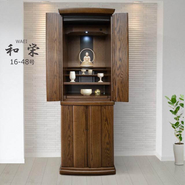 モダン仏壇 [わえい] 16-48号 タモ材 = 北海道産タモ無垢材を使った上質感あふれる高さ145cmの大型モダン仏壇