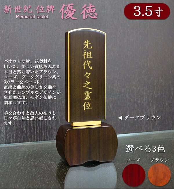 モダン位牌 優徳 3.5寸(高さ15.1cm) 花梨無垢