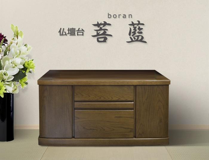 仏壇台「ボラン」ナラ材 ダーク色/ライト色 = 高級感あふれる天然木楢材の前板・収納力抜群の仏壇台