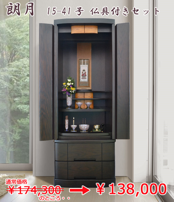 モダン仏壇 [ろうげつ] 天然木タモ材 15-41号 = おすすめ仏具付き仏壇