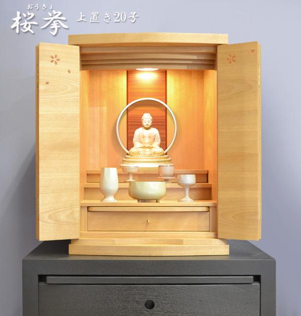 モダン上置仏壇 [おうきょ] 20号 マザクラ材 = 日本人の心の樹 桜 で丁寧に仕上げられたモダン上置き仏壇・国産品