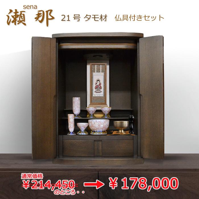 モダン上置仏壇 [せな] 21号 タモ材  =  おすすめ仏具付き仏壇
