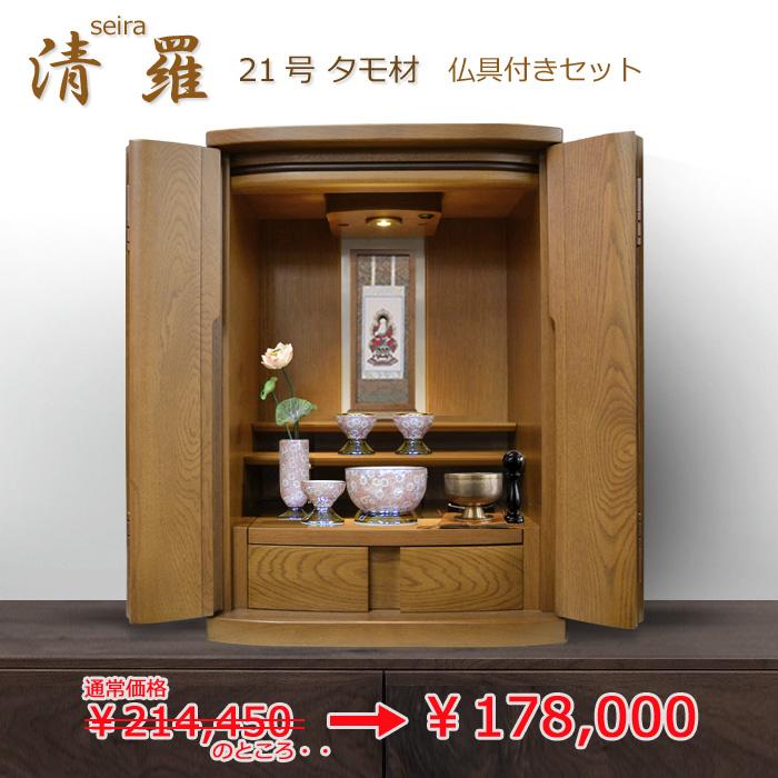 モダン上置仏壇 [せいら] 21号 タモ材  =  おすすめ仏具付き仏壇
