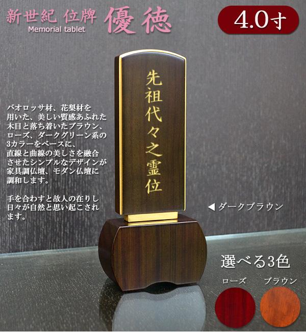 モダン位牌 優徳 4.0寸(高さ16.9cm) 花梨無垢