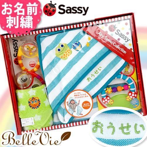 【出産祝い おむつケーキにプラス】Sassyおくるみセット(お名前刺繍入り)ターコイズ/オレンジ
