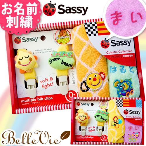 【出産祝い おむつケーキにプラス】Sassyミニタオル2P&ビブクリップセット(お名前刺繍入り)