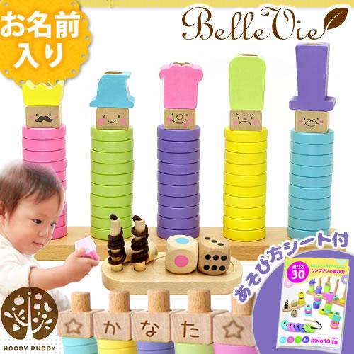 【おむつケーキにプラス】知育玩具 RING10(リングテン)つみきの王国(お名前入り)