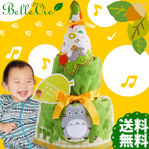 【おむつケーキ】となりのトトロ〜森のめぐみ〜タオルおむつケーキ