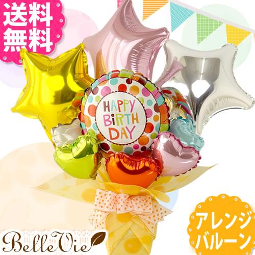 アレンジバルーン〜カラフルドットバースディ〜(バルーン電報)